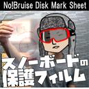 スノーボード保護フィルム『NO! Bruise Disk Mark Sheet』バインディング下の傷、板の折れ予防に!RICE28のいぐっちゃんおすすめアイテム!
