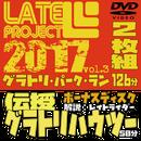 スノーボードDVDグラトリ・パーク&ハウツー『LATEproject vol.3』2017年レイトプロジェクト最新作!2枚組126分!【送料無料・追加生産残り53枚】大爆発してます!