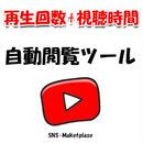 【6月まで90%OFF】YouTube 再生回数+視聴時間 自動閲覧ツール