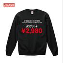 LINE@にて打ち合わせ済みの方限定注文品(スウェット片面プリント+ワンポイント)