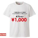 LINE@にて打ち合わせ済みの方限定注文品(オプション1000)