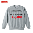 LINE@にて打ち合わせ済みの方限定注文品(スウェット片面プリント白インク無し)