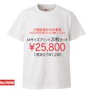 LINE@にて打ち合わせ済みの方限定注文品(A4サイズ20枚セット)