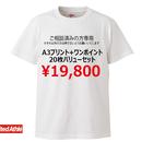 LINE@にて打ち合わせ済みの方限定注文品(A3プリント+ワンポイント20枚セット)