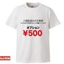 LINE@にて打ち合わせ済みの方限定注文品(オプション500)