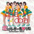 dora☆dora音楽CD「恋のリーチ一発ツモ」