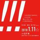 【チケット】Ichi no Hito Vol.2〜それぞれの、well-being〜