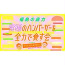【チケット】-福島の底力-究極のハンバーガーを全力で食す会