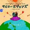 【CD】ベストビジョン / サイコービジョンズ SKV-00315   4/10発売