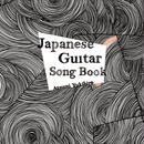 Japanese Guitar Song Book /*16bit44.1khz