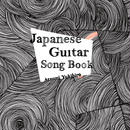 【CD】Japanese Guitar Song Book/ #JGSB01