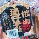 愛媛松山通行手形(黒系