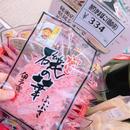 削りかまぼこ(ピンク