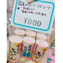 愛媛県産みかん&柑橘ミックスジュース6本セット