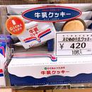 らくれん牛乳クッキー(10枚入)