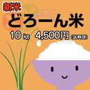 【平成29年産コシヒカリ新米100%】どろーん米 10kg (5kg×2)精米