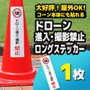 【1枚】ドローン進入・撮影禁止ステッカー(ロングタイプ)