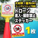 【1枚】ドローン進入・撮影禁止ステッカー(コーンサイントップ対応)
