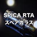 SPICA PRO RTA 用スペアガラス