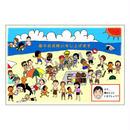 メッセージカード/季節の便り/16-0760(似顔絵ver)/1セット(30枚)