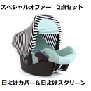 新生児対象チャイルドシート用 日よけカバー&日よけスクリーンセット