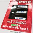 免研 糖鎖エキスプレミアムLD(5本入)