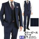【21-1MC904】スーツ メンズ スリーピース スリムスーツ 紺 ストライプ スーパー100's ブライトウール(光沢素材)春夏