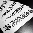 NAMUAMIDABUTSU STICKER -  南無阿弥陀佛 ステッカー / 漢字 カスタム