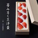 <3月7日発送>苺みるく生洋羹