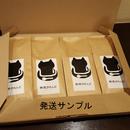 【オススメ】月あかり・柴又ぶれんどセット(各100g×2)