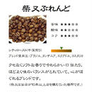 柴又ぶれんど・下町恋時雨セット(各100g×2)
