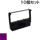Z-025 ( P ) パープル インクリボン カセット BROTHER (ブラザー) 汎用新品 (10個セットで、1個あたり980円です。)
