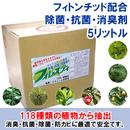 フィトンチッド配合 消臭・除菌・抗菌剤 フォレスティ 詰替用5L