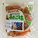 阿波半田 あたご柿 (干し柿)