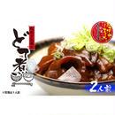 我楽多文庫のどて煮(2人前)