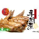 とろ旨 手羽先の濃厚味噌煮(15本)