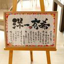 和紙のウェルカムボード(A4)