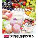 【送料無料】スクイーズ 牛乳果物プリン