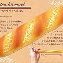 のびのびフランスパン