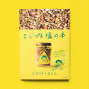 エジプト塩の本
