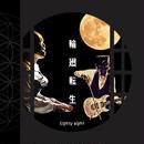 【最新】3月21日発売 4th アルバム『輪廻転生』