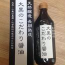 天然醸造 大黒のこだわり醤油 500ml 瓶入り