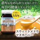 【新発売】マヌカハニー スイートメドウ 500g