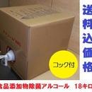 食品添加物アルコール除菌剤アマノールN65(コック付き)18キロ  のコピー