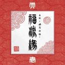新品CD『真説 ~卍忍法帖~福流縁』壱ノ巻 ~天~ 卍LINEマンジライン