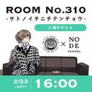 【16:00〜】ROOM No.310-サトノイチニチテンチョウ− 特典付き入場チケット