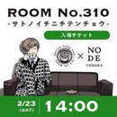 【14:00〜】ROOM No.310-サトノイチニチテンチョウ− 特典付き入場チケット