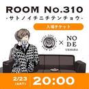 【20:00〜】ROOM No.310-サトノイチニチテンチョウ− 特典付き入場チケット