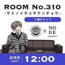 【12:00〜】ROOM No.310-サトノイチニチテンチョウ− 特典付き入場チケット