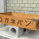 コガネパン 木箱 1